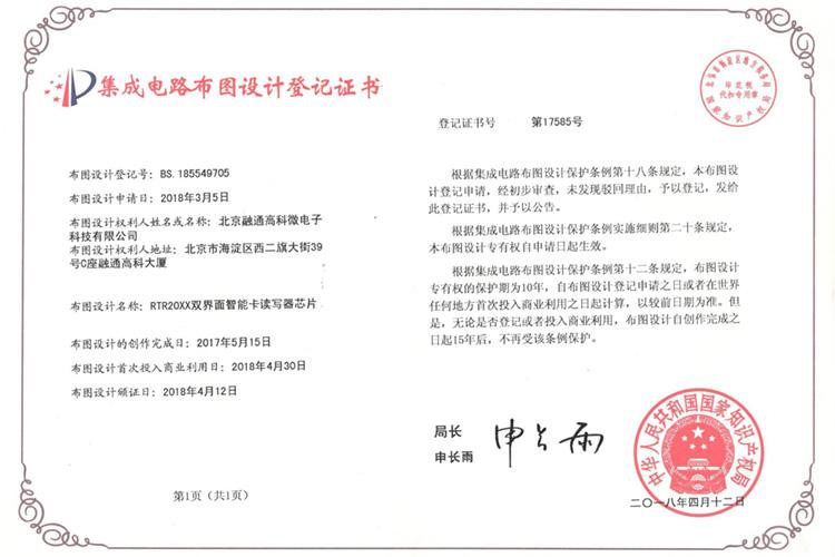 """喜讯!rtr20xx融通芯获发""""集成电路布图设计登记证书"""""""